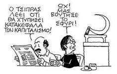 Εκλογές ξανά #6 Funny Greek, Peanuts Comics