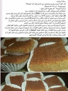 Arabic Sweets, Arabic Food, My Favorite Food, Favorite Recipes, Bread Recipes, Cooking Recipes, Homemade Croissants, Algerian Recipes, Chicken Thigh Recipes