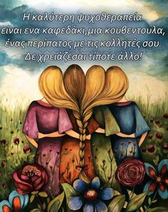Diamond Painting Four Friends Kit – Best Friends Forever Four Sisters, Sisters Art, Friendship Canvas, Friendship Quotes, Sibling Gifts, Bff Drawings, 5d Diamond Painting, Easy Paintings, Art Forms