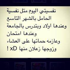 hahaaaaaaa Arabic Funny, Funny Arabic Quotes, Arabic Words, Funny Photos, Sarcasm, Funny Jokes, Haha, My Life, Mood