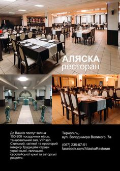 """Весільний каталог """"Пара Молода"""". Наші учасники: ресторан""""Аляска"""" https://paramoloda.ua/restoran-alyaska #paramoloda #каталогпарамолода #весілля #wedding #ресторан #тернопіль"""