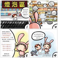 【台南市環保局四格漫畫】3省電燈具更省錢