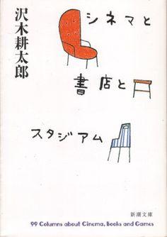Ayako Taniyama, シネマと書店とスタジアム