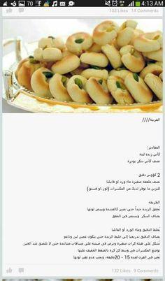 الغريبه Lebanese Desserts, Lebanese Recipes, Turkish Recipes, Sweets Recipes, My Recipes, Cooking Recipes, Recipies, Arabic Dessert, Arabic Sweets