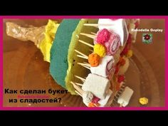 Sweet bouquet сладкий букет, как сделать Рукоделие Handmade DIY - YouTube Food Bouquet, Diy Bouquet, Candy Bouquet, Creative Gift Wrapping, Creative Gifts, Chocolate Bouquet Diy, Candy Arrangements, Edible Bouquets, Diy Gift Baskets