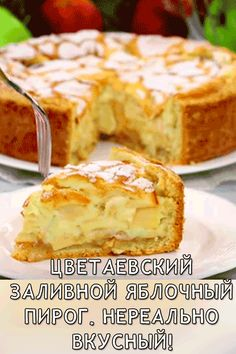 Apple Cake Recipes, Corn Recipes, Baking Recipes, Dessert Recipes, Russian Desserts, Russian Recipes, Cooking Forever, Food Trays, Pastry Cake
