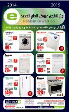 Eureka Kuwait: Deals on Home Appliances – 6 January 2015 | Deals in Kuwait