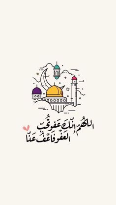 Beautiful Quran Quotes, Quran Quotes Love, Quran Quotes Inspirational, Islamic Love Quotes, Arabic Quotes, Ramadan Kareem Pictures, Ramadan Images, Coran Quotes, Ramadan Karim