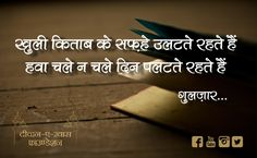 Shayri-Gulzar Sufi Quotes, Poetry Quotes, Hindi Quotes, Lyric Poem, Lyrics, Definition Of Love, Gulzar Quotes, Heart Touching Shayari, Life Philosophy