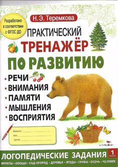 Speech Language Pathology, Speech And Language, Russian Language Learning, Learn Russian, Preschool Books, Learning Numbers, Primary School, Kids Education, Rubrics