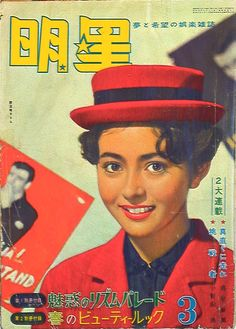 鰐淵晴子 Wanibuchi Haruko / 月刊明星 1960/3月号 Magazine Japan, Cool Magazine, Old Magazines, Vintage Magazines, Book Jacket, Jane Fonda, Vintage Japanese, Old Photos, Vintage Posters