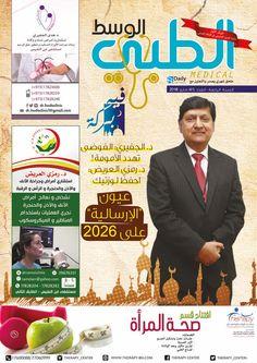 Alwasat Medical Magazine Number (41) / May 2016 العدد الواحد والأربعون من مجلة الوسط الطبي لشهر مايو 2016.. #ديلي #العلاقات_العامة #الوسط_الطبي #البحرين #DailyPR #Bahrain #GCC #Alwasat_Medical