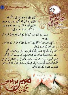 Famous Novels, Best Novels, Namal Novel, Romantic Novels To Read, Online Novels, Cute Couple Quotes, Quotes From Novels, Urdu Thoughts, Urdu Novels