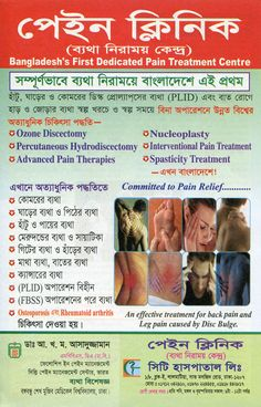 Bangladesh Doctor Information and Health Tips : Doctors of Pain management Center  in City Hospita...