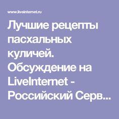 Лучшие рецепты пасхальных куличей. Обсуждение на LiveInternet - Российский Сервис Онлайн-Дневников
