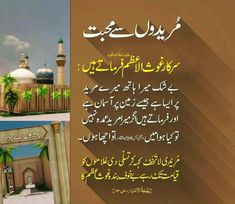 Essay eid milad un nabi english Are you looking for Eid Milad un Nabi Essay for kids. I am posting a note on Eid Milad un Nabi for you. Muslims celebrate this beautiful day. The celebrat Hadith Quotes, Allah Quotes, Islamic Messages, Islamic Quotes, Great Quotes, Me Quotes, Rabi Ul Awal, Eid Milad Un Nabi, Punjabi Poetry