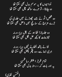 Poetry Images on multiple topics such as sad poetry, broken heart poetry and love poetry images .You can also find some ghazal poetry images Urdu Funny Poetry, Poetry Quotes In Urdu, Love Poetry Urdu, Urdu Quotes, Qoutes, Nice Poetry, Poetry Famous, 365 Quotes, Poetry Pic