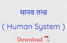 Knowledge Hub: मानव तन्त्र ( Human System ) Tantra, Biology, Knowledge, Company Logo, Spirit, Health, Consciousness, Health Care, Ap Biology