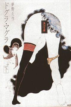 絵師 米倉斉加年 | ヨネクラマサカネ ドットコム