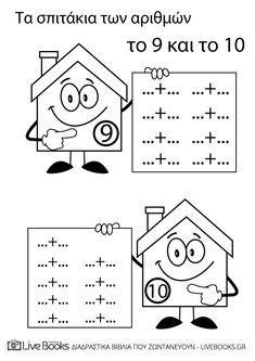τα σπιτακια των αριθμων Math School, Greek Language, Teaching Math, Maths, Teaching Ideas, First Grade, Spelling, Activities For Kids, Classroom