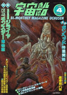 "spaceleech: ""Keita Amemiya's art graces the cover of Uchusen Vol. Dark Fantasy, Fantasy Art, Classic Sci Fi Books, Pulp Magazine, Magazine Covers, Art Story, Sword And Sorcery, Movie Poster Art, Good Manga"