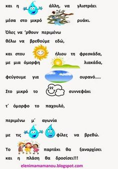 Ελένη Μαμανού: O Kύκλος του νερού Greek Language, Second Language, Water Cycle, Classroom Decor, Kids And Parenting, Kindergarten, Teaching, Education, School