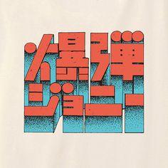 爆弾ジョニー - Logo:ザラザラ感。                                                                                                                                                                                 もっと見る