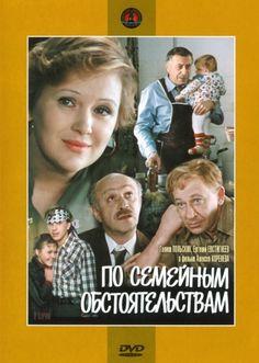 По семейным обстоятельствам (Po semeynym obstoyatelstvam)