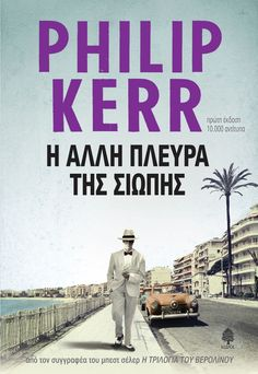 Διαγωνισμός με δώρο αντίτυπα του βιβλίου «Η άλλη πλευρά της σιωπής» http://getlink.saveandwin.gr/8N0