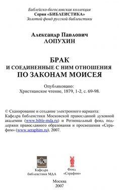 Брак и соединенные с ним отношения по законам Моисея - Лопухин А.П. Брак и семья