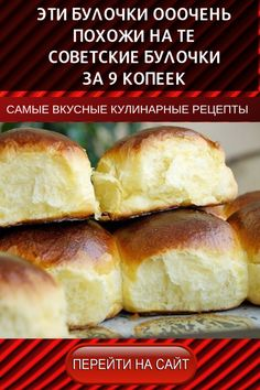 Bread Recipes, Cooking Recipes, Fondant Cakes, Dessert, Food To Make, Food And Drink, Sweets, Snacks, Cookies