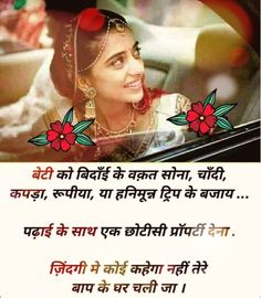 221 Best {⚘Pyari Beti⚘} images | Father quotes, Daughter ...