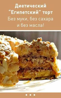 Recipes easy cake sweets 49 ideas for 2019 Healthy Dessert Recipes, Easy Desserts, Baking Recipes, No Bake Desserts, Cake Recipes, Russian Desserts, Russian Recipes, Cocina Light, Good Food