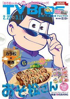 Magazine-Karamatsu