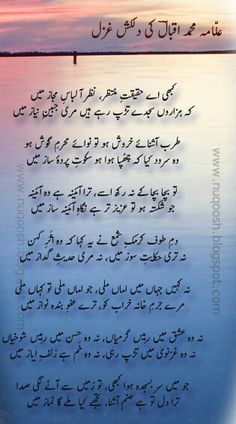 Such lines turn life to positivity Urdu Funny Poetry, Best Urdu Poetry Images, Love Poetry Urdu, Poetry Quotes, Nice Poetry, Soul Poetry, Poetry Feelings, Beautiful Poetry, Ghazal Poem