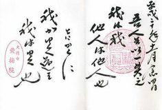 【京都】 黄梅院 - 大倉草紙