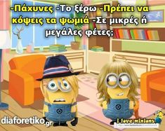 Greek Quotes, Funny Photos, Minions, Family Guy, Jokes, Lol, Animation, Sayings, Fictional Characters