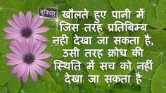 Image result for hindi quotes on life in hindi fonts