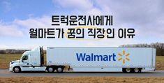 하버드대 가기만큼 어렵다는 월마트 트럭운전사 Walmart, Trucks, Image, Truck