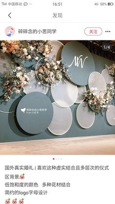 Wedding Backdrop Design, Wedding Stage Decorations, Backdrop Decorations, Backdrops, Modern Wedding Reception, Wedding Reception Backdrop, Wedding Receptions, Vitrine Design, Decoration Evenementielle
