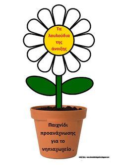 Το νέο νηπιαγωγείο που ονειρεύομαι : Τα λουλούδια της άνοιξης - Παιχνίδι προανάγνωσης για το νηπιαγωγείο