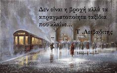 Αναστασία Φ - Google+ Lets Get Lost, Greek Quotes, Greece, Literature, Motivational Quotes, Life Quotes, Spirituality, Let It Be, Thoughts