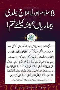 Islam Beliefs, Duaa Islam, Islam Hadith, Islamic Teachings, Islamic Dua, Allah Islam, Islam Quran, Quran Quotes Inspirational, Islamic Love Quotes