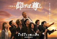 Aogeba Totoshi (Drama - 2016)