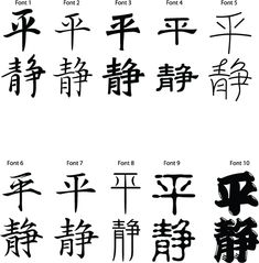 Japanese Kanji Symbol for serenity