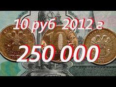 Стоимость монеты современной России 10 рублей 2012 года 250 тысяч рублей - YouTube