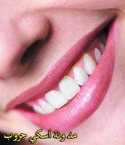 ماذا تفعل ابتسامة المرأة للرجل؟ What do you do smile woman in a man