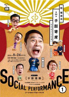 social performance ポスター