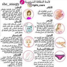 makeup ideas Face Skin Care, Diy Skin Care, Beauty Tips For Glowing Skin, Beauty Skin, Beauty Care Routine, Hair Care Recipes, Healthy Beauty, Skin Treatments, Natural Skin Care