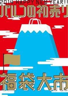 <2014年新春> 全国パルコの初売り「福袋」&「バーゲン」情報 Pop Design, Layout Design, Japanese Poster, Japanese Graphic Design, Poster Layout, Sale Banner, New Year Card, Sale Poster, Retro Art